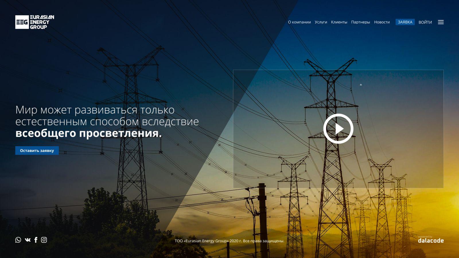 Энергоснабжающая компания «Eurasian Energy Group»